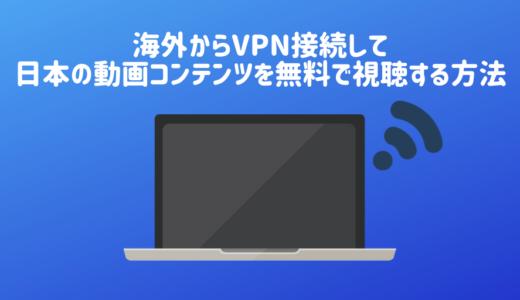 海外からVPN接続して日本の動画コンテンツを無料で視聴する方法【Netflix, Hulu, Amazon Primeで成功】