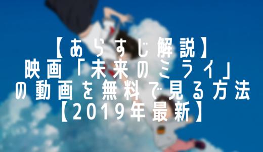 【あらすじ解説】映画「未来のミライ」の動画を無料で見る方法【2019年最新】