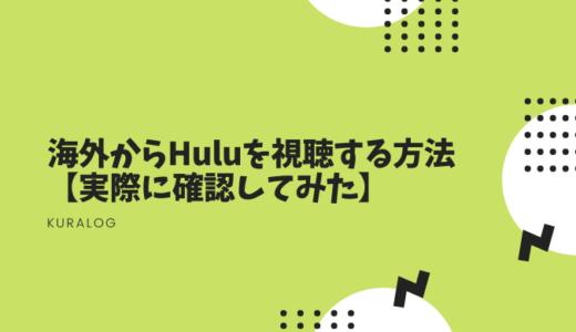 海外からHuluを視聴する方法【実際に確認してみた】