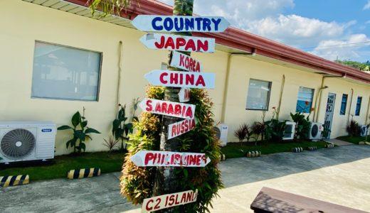 日本人経営の語学学校 C2 UBEC (シーツーユーベック)でフィリピン留学をしてきた件【体験談】