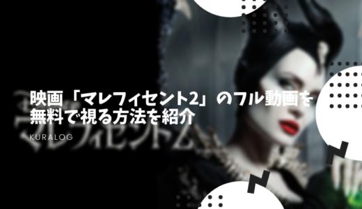 映画「マレフィセント2」のフル動画を無料で視る方法を紹介!