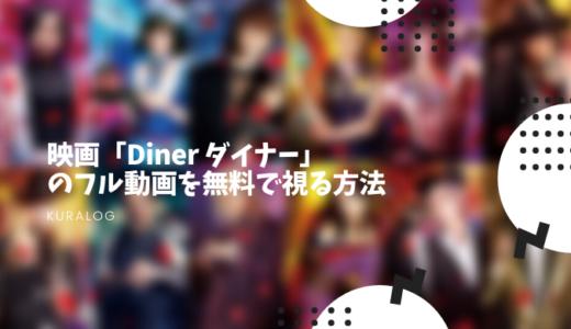 映画「Diner ダイナー」のフル動画を無料で視る方法