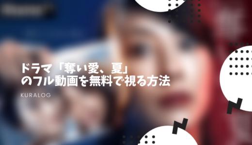 ドラマ「奪い愛、夏」のフル動画を無料で視る方法