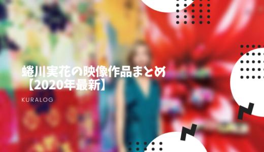 蜷川実花の映像作品まとめ【2020年最新】